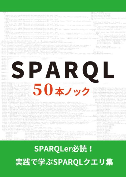 SPARQL 50本ノック