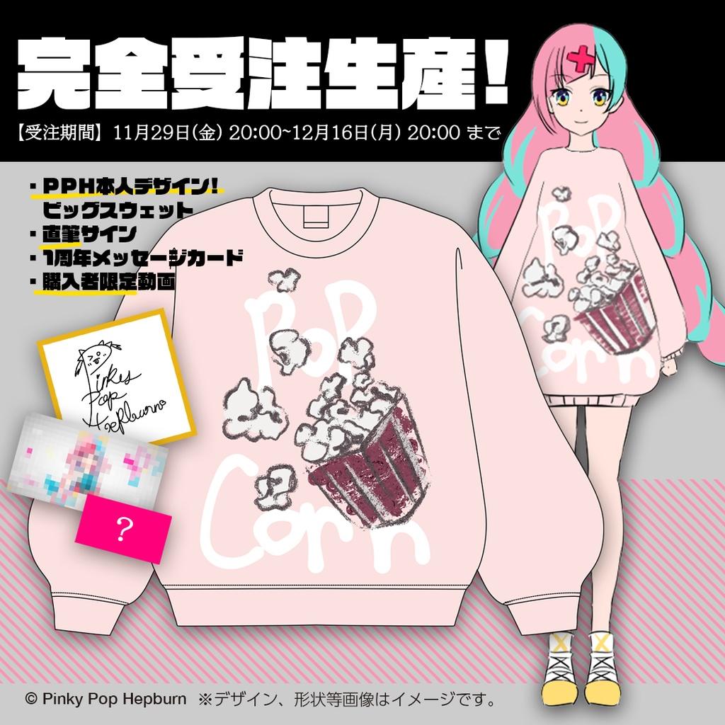 めちゃでっか!スウェット(ピンク)【Pinky Pop Hepburn Official】