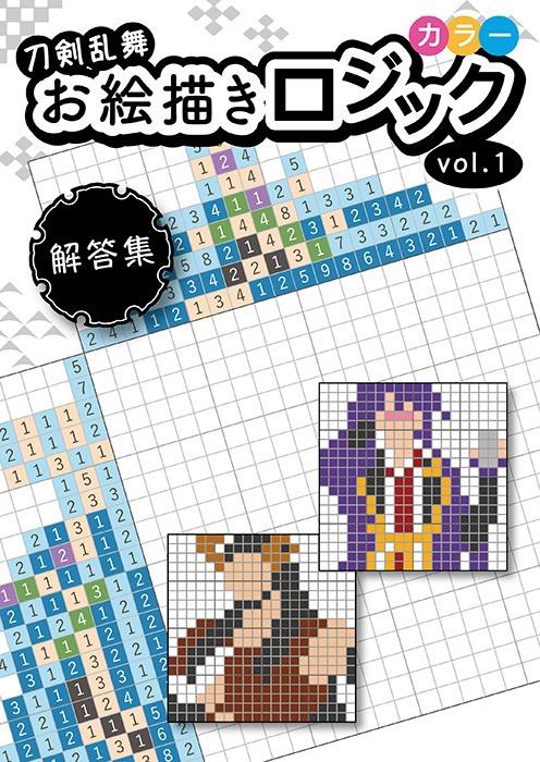 刀剣乱舞 お絵描きロジック カラー vol.1