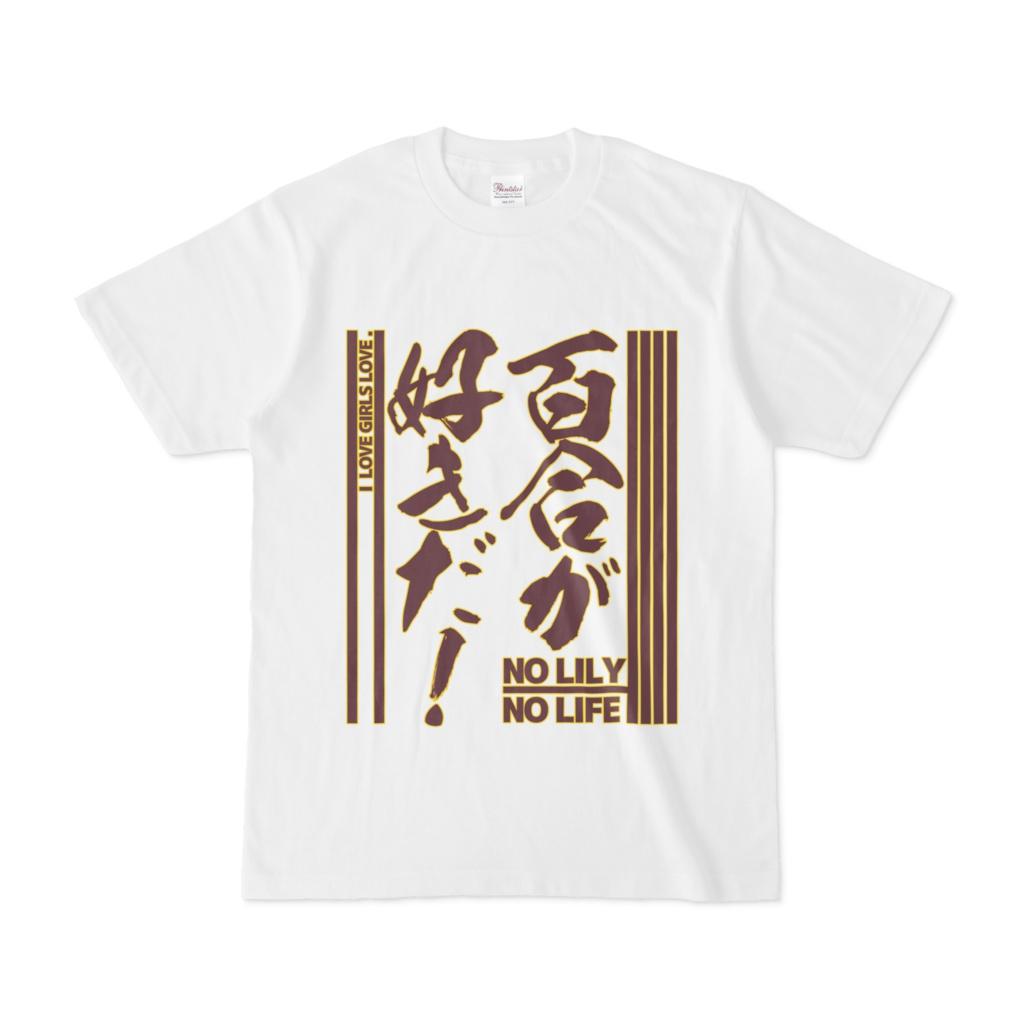 百合が好きだ!Tシャツ白(各サイズ対応)