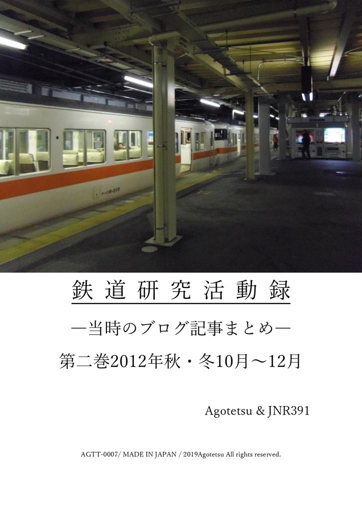 鉄道研究活動録ー当時のブログ記事まとめー 第二巻2012年秋・冬