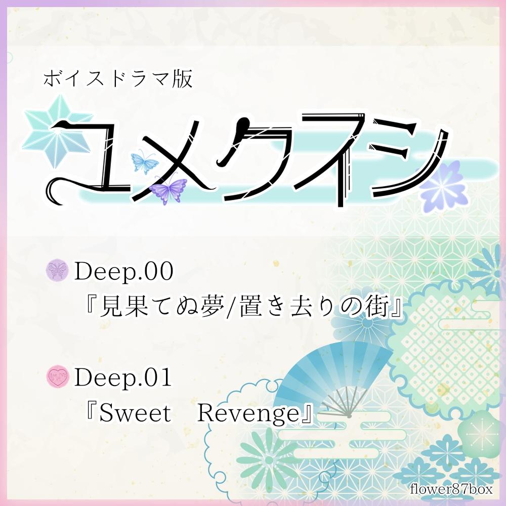 ボイスドラマ版 【ユメクスシ】