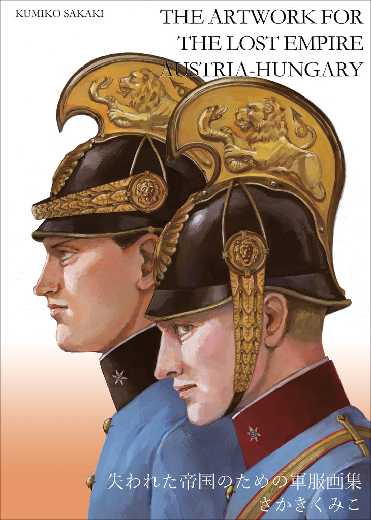 The Artwork for the Lost Empire Austria-Hungary 失われた帝国のための軍服画集