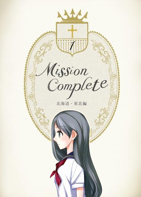 【デジタル版】Misshion Complete1~北海道・東北編~
