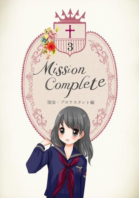 【デジタル版】Mission Complete3~関東・プロテスタント編~