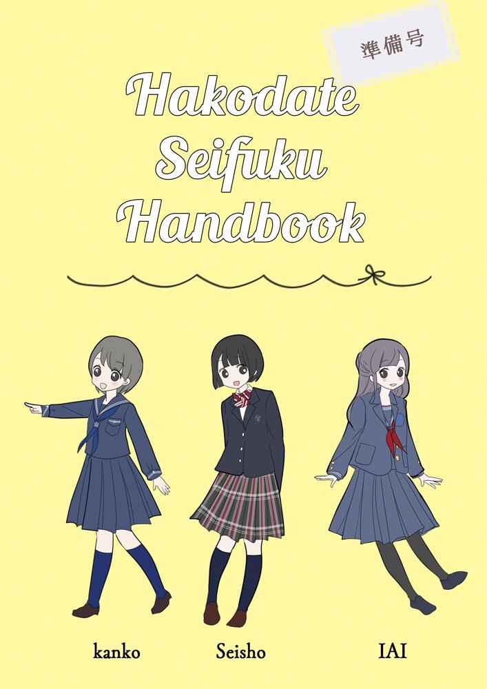 Hakodate Seifuku Handbook 準備号