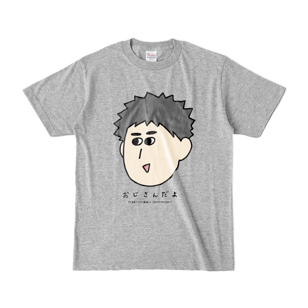 おじさんだよTシャツ by ヲタ夫婦