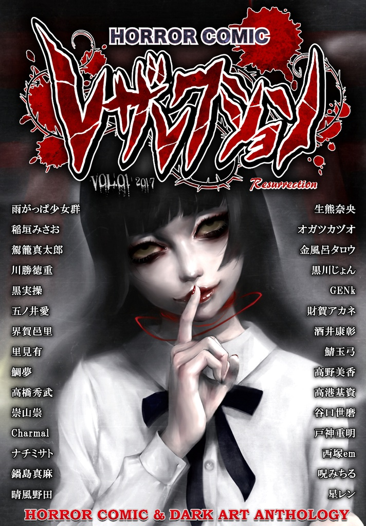 【DL販売】『ホラーコミック レザレクション Vol.01 ―DIGITALIZE―』