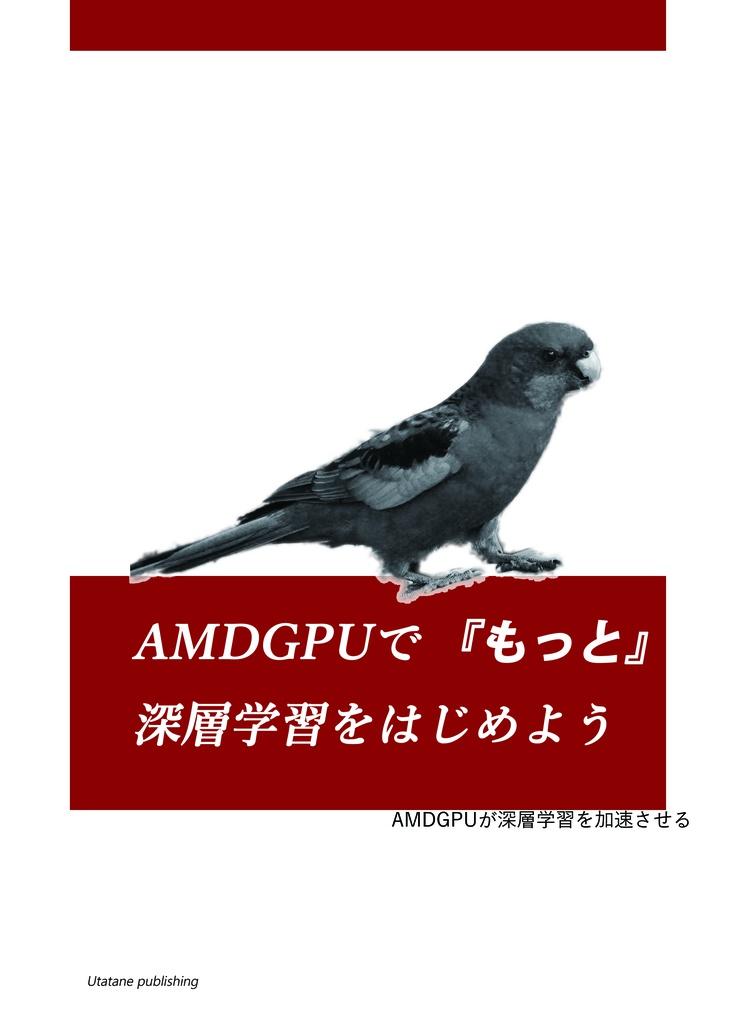 AMDGPUで『もっと』深層学習をはじめよう(電子版)