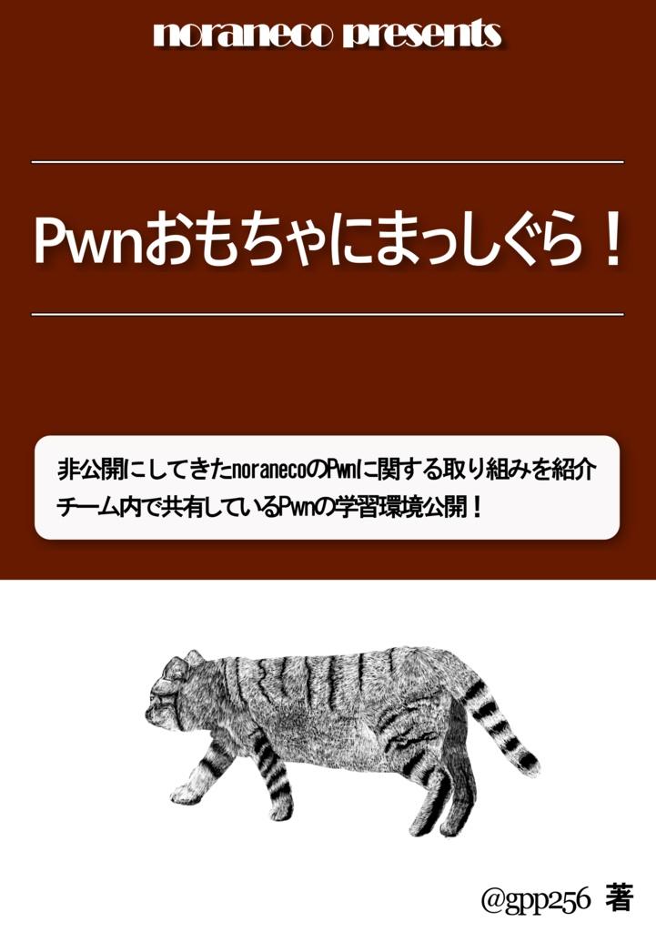 【PDF版】Pwnおもちゃにまっしぐら!
