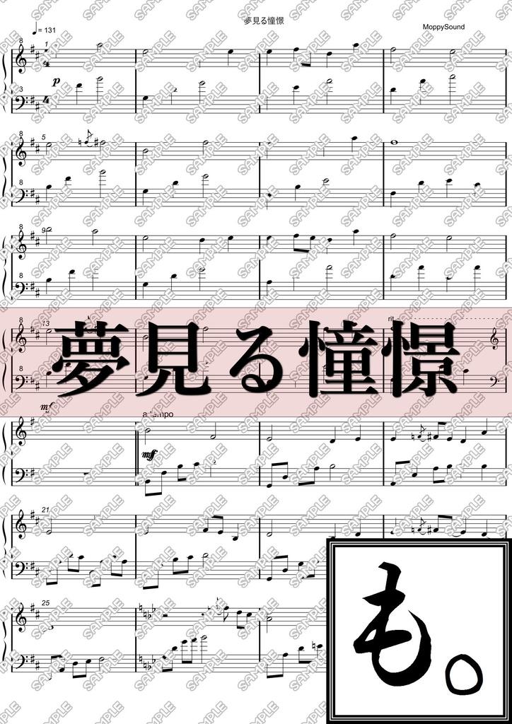 【楽譜・楽曲】夢見る憧憬