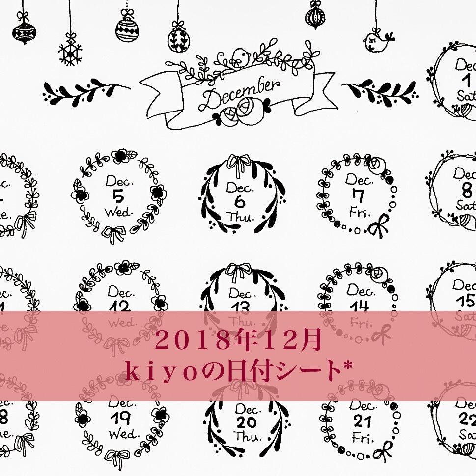 *2018年12月*kiyoの日付シート。
