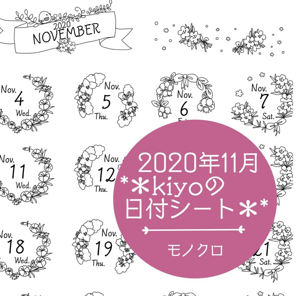 *2020年11月*kiyoの日付シート。モノクロ。おまけつき❤︎