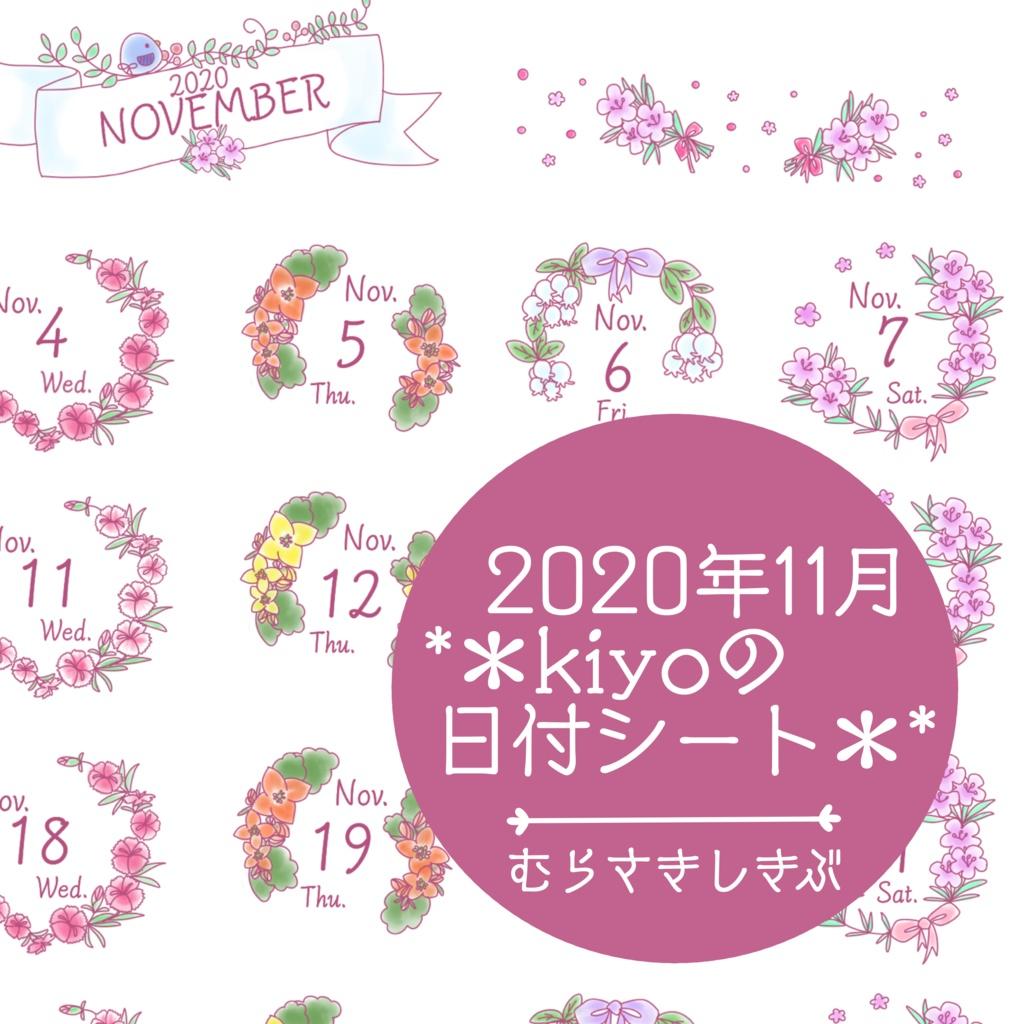 *2020年11月*kiyoの日付シート。むらさきしきぶ。おまけつき❤︎