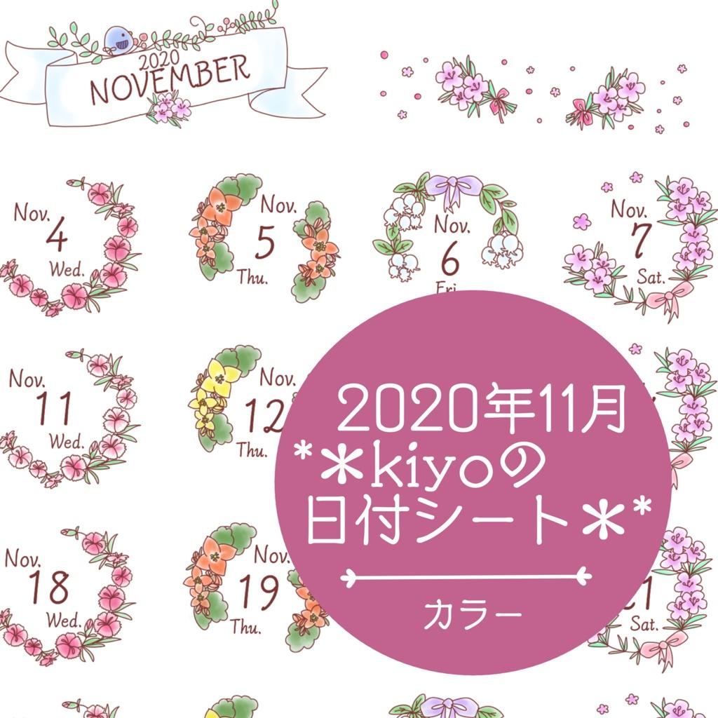 *2020年11月*kiyoの日付シート。カラー。おまけつき❤︎