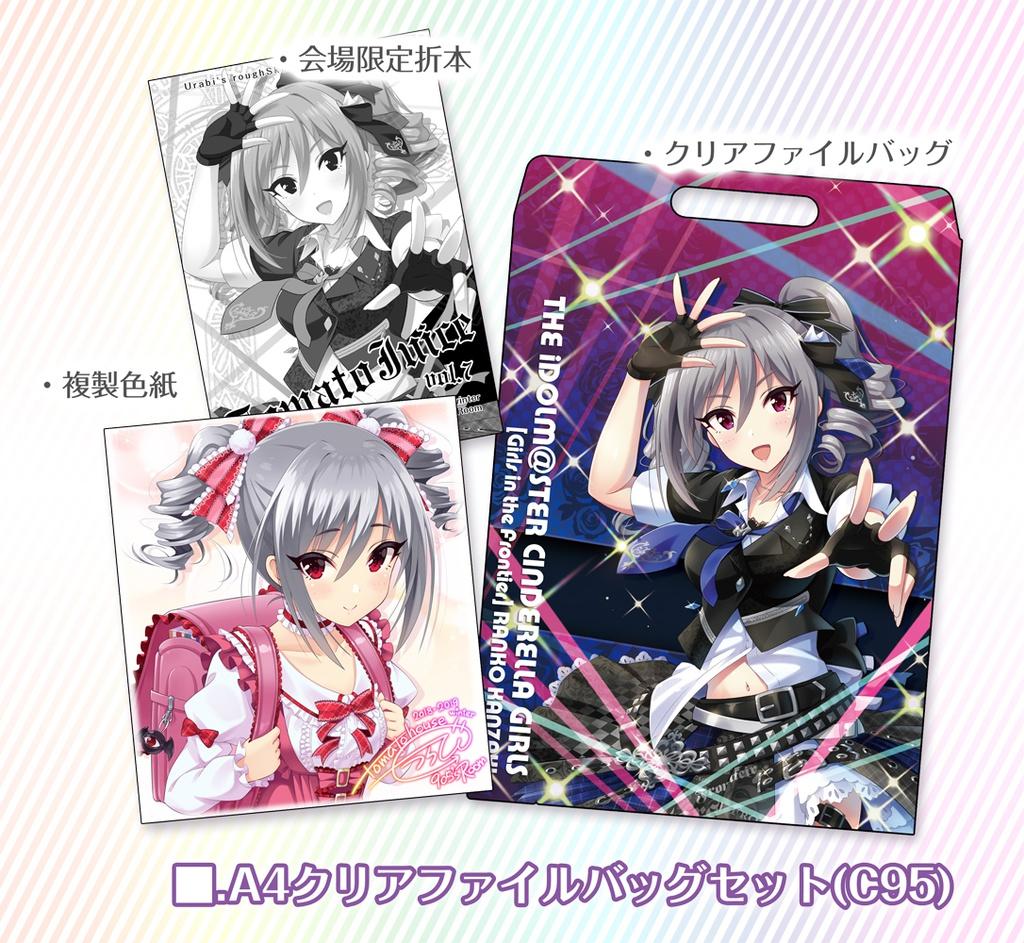 神崎蘭子 / クリアファイルバッグセット【C95】