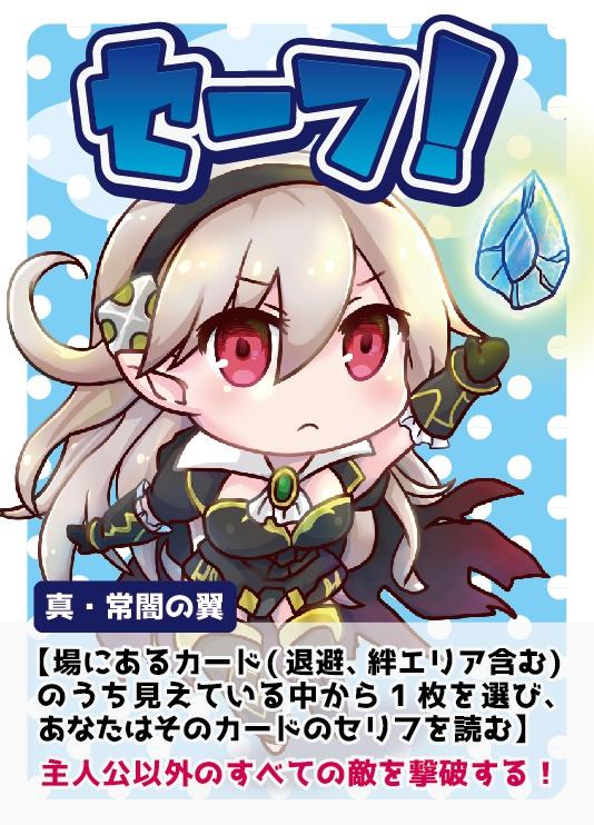 【無料配布】セリフましましダイナマイトカード