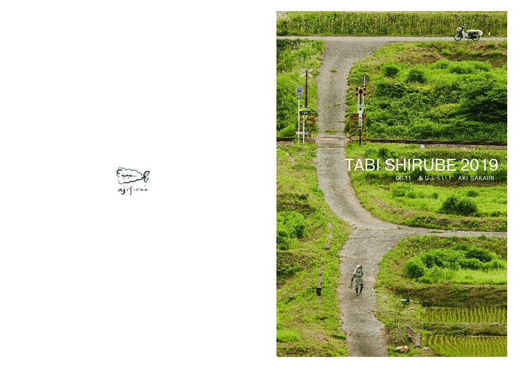 写真集 TABI SHIRUBE 2019 06-11