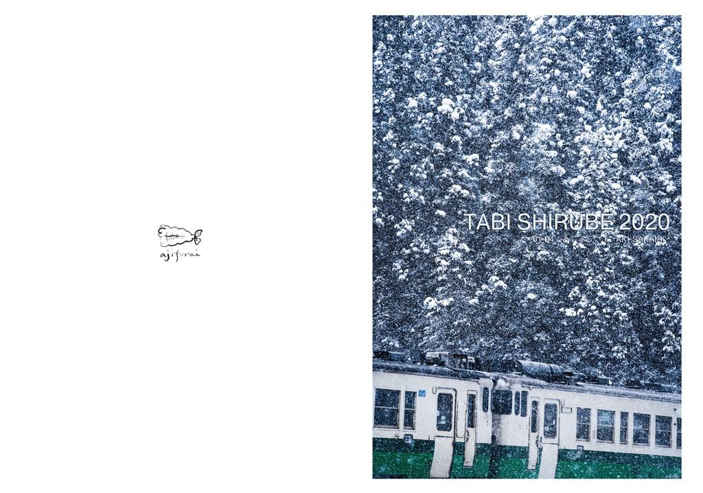 写真集 TABI SHIRUBE 2020 01-04