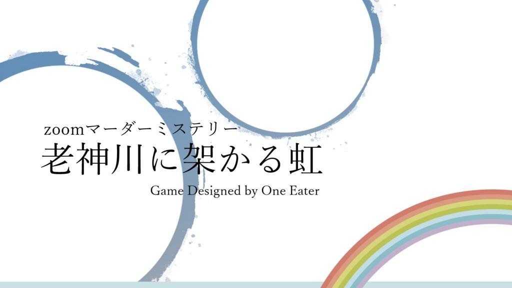 マーダーミステリー【老神川に架かる虹】