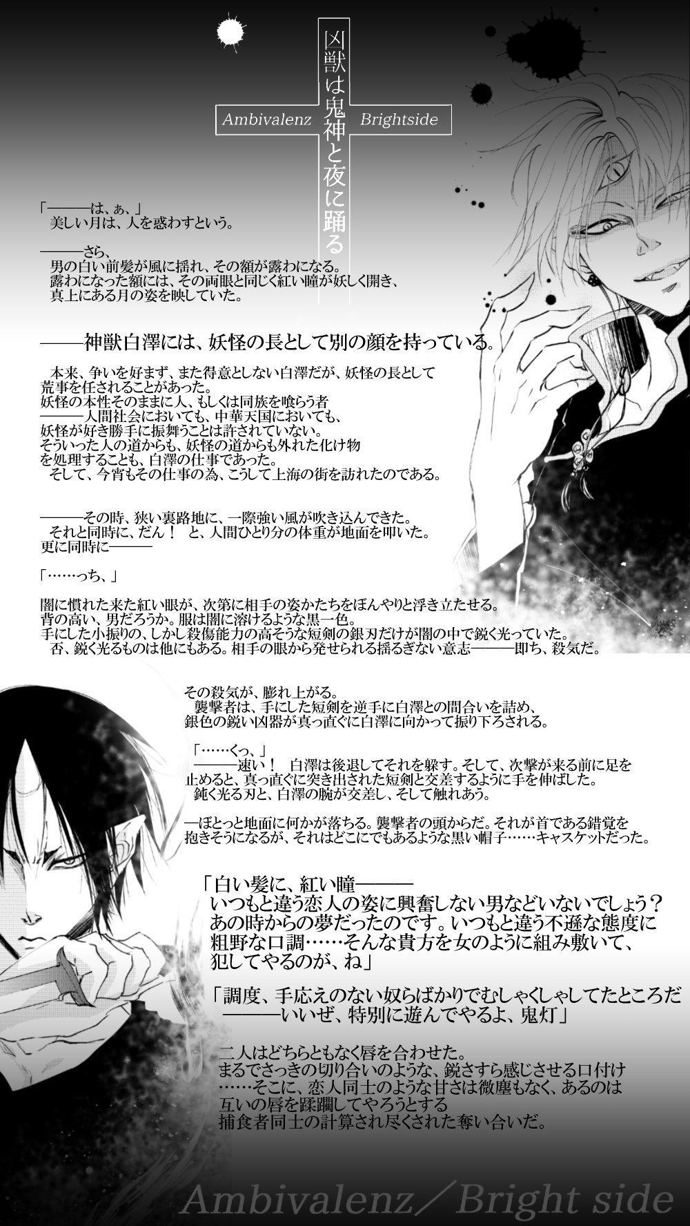 もふパラ九新刊【黒白アンビバレ...