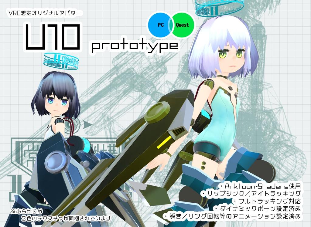 【PC版ver.3.1&Quest版ver.3.0】U10prototype/オリジナル3Dモデル【VRChat想定】