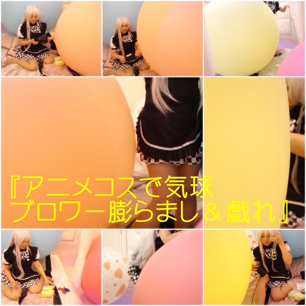 『アニメコスで気球ブロワー膨らまし&戯れ』(ノンポッパー向け)