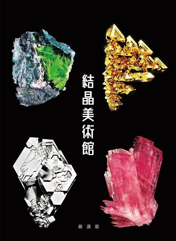 結晶図譜「結晶美術館」