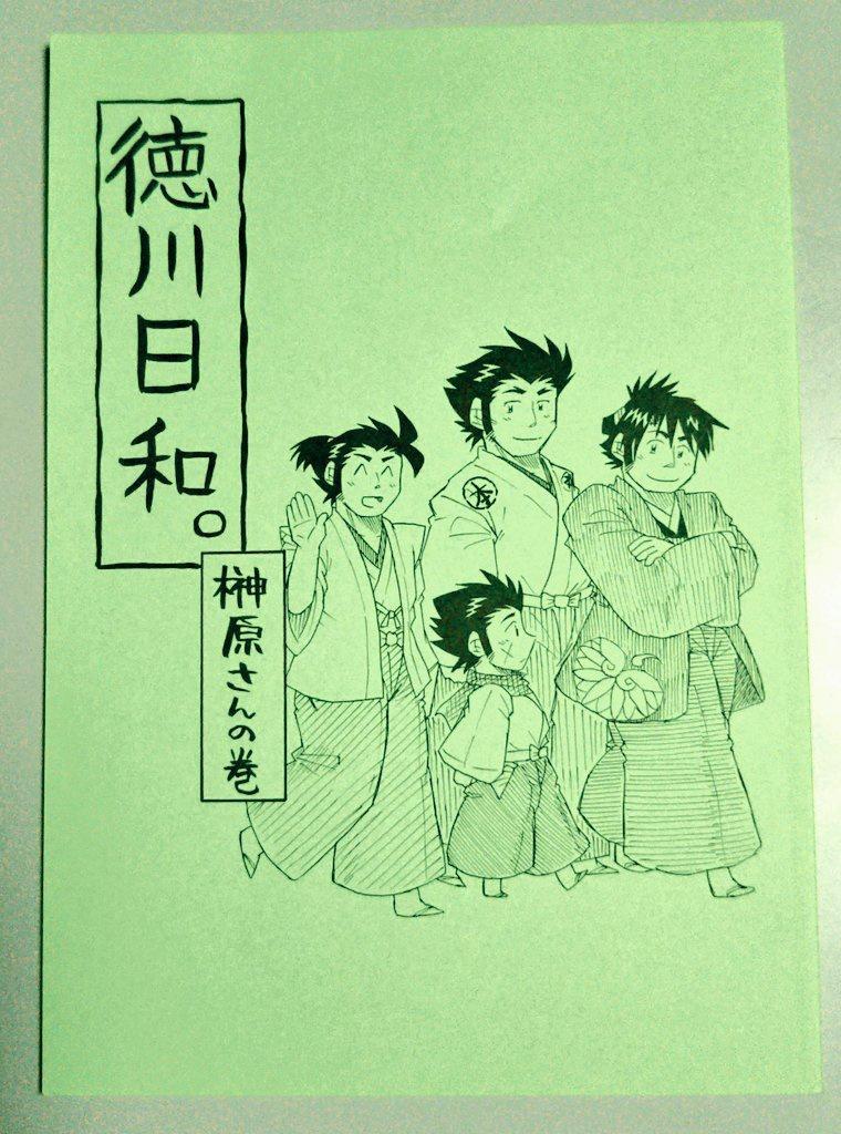 徳川日和~榊原さんの巻