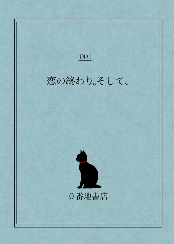 ドラマCD「恋の終わり。そして、」(パッケージ版)