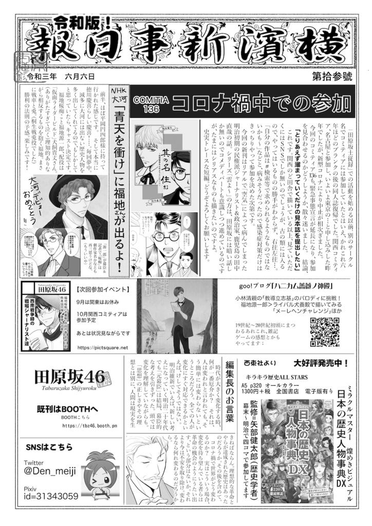 ペーパー「横浜新事日報令和版Vol.13」(令和3年 6/6日号)