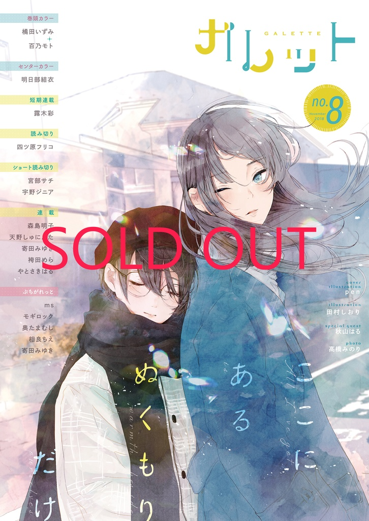 【SOLD OUT】ガレットNo.8