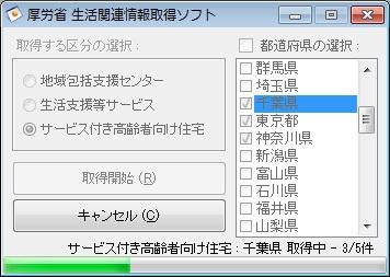 生活関連情報取得ソフト