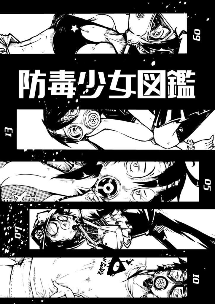 防毒少女図鑑 デジタル版
