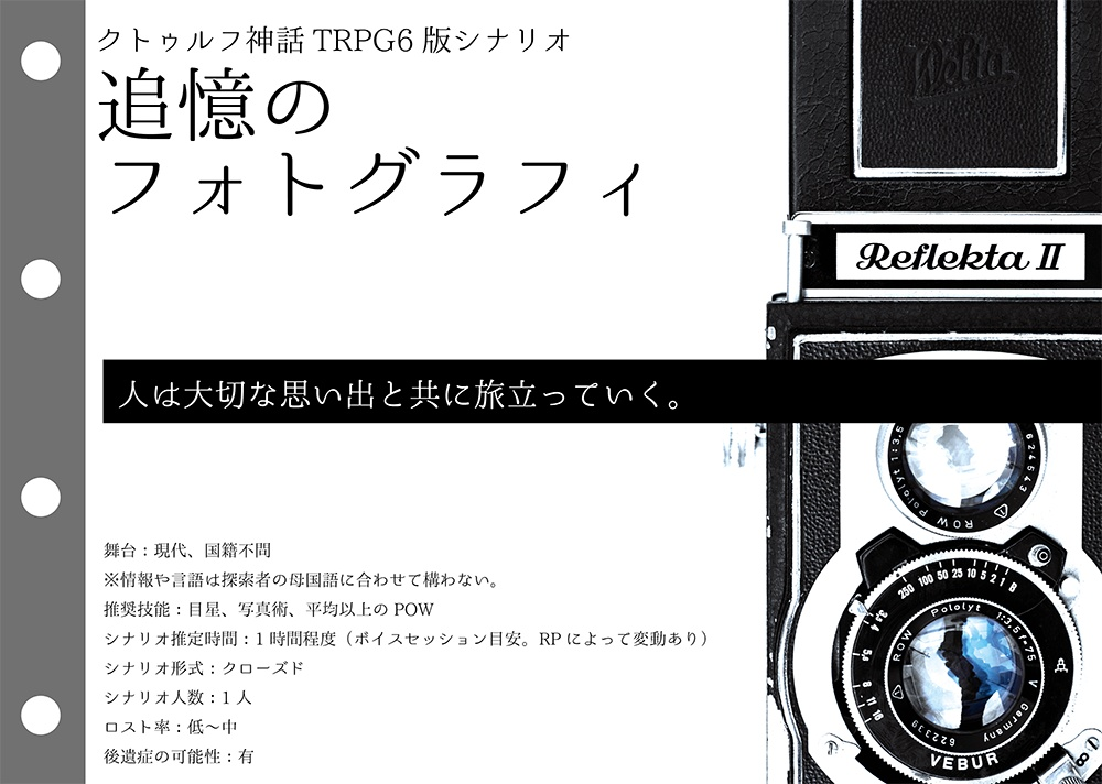 【CoCシナリオ】追憶のフォトグラフィ【6版】