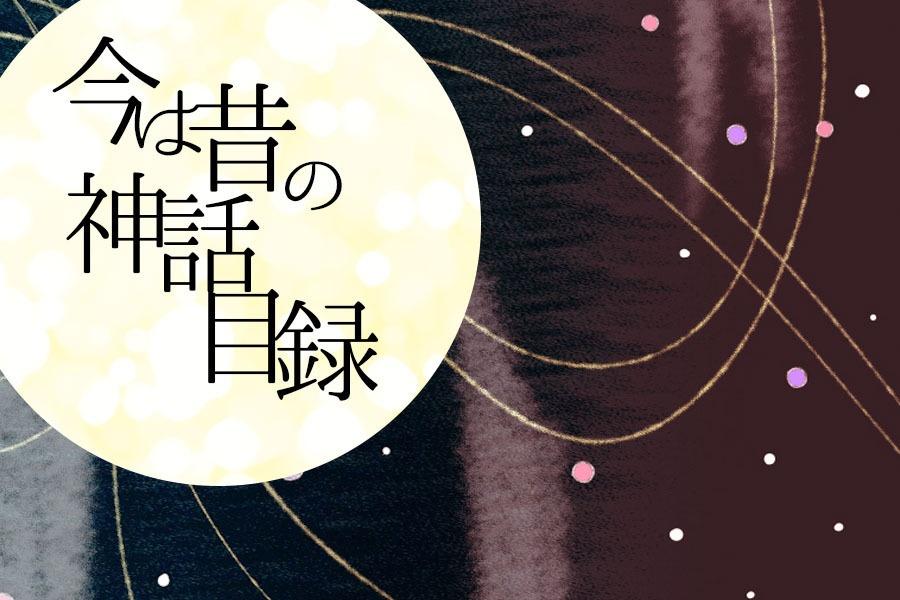 CoCシナリオ【今は昔の神話目録】