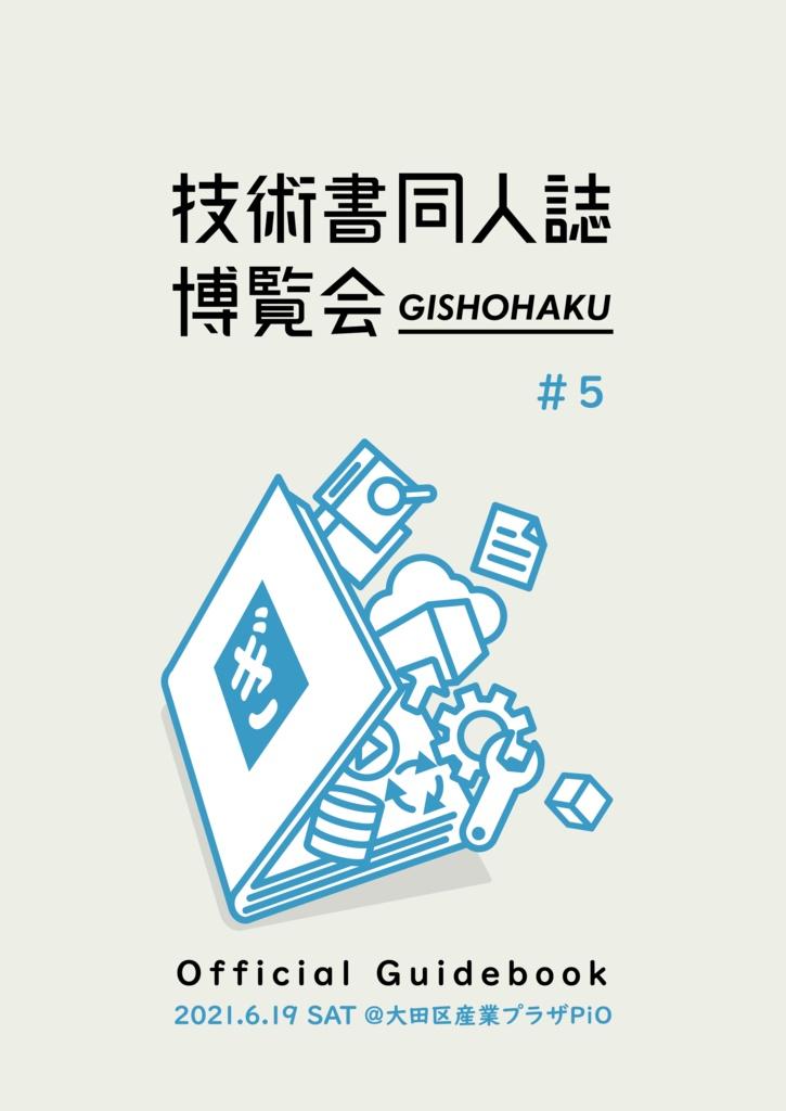技書博5公式ガイドブック