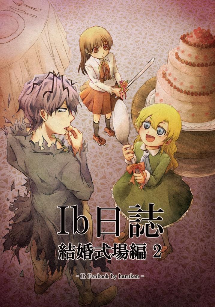 Ib日誌 結婚式場編2