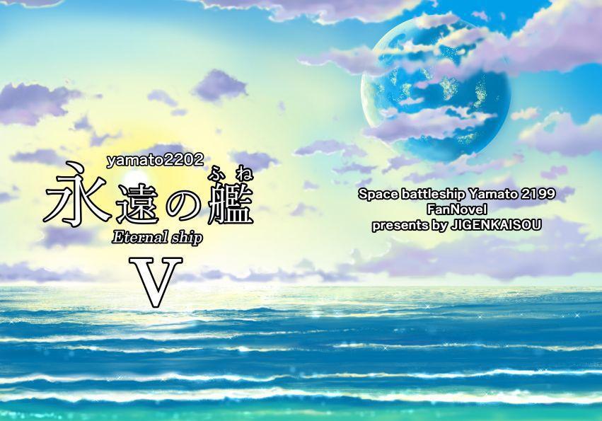 『yamato2202 永遠の艦(ふね) Ⅴ』