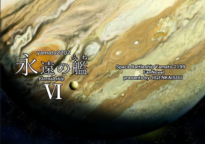 『yamato2202 永遠の艦 Ⅵ』