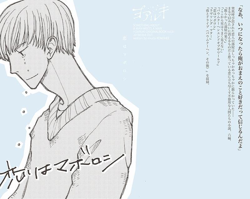 【創作BL】恋はマボロシ