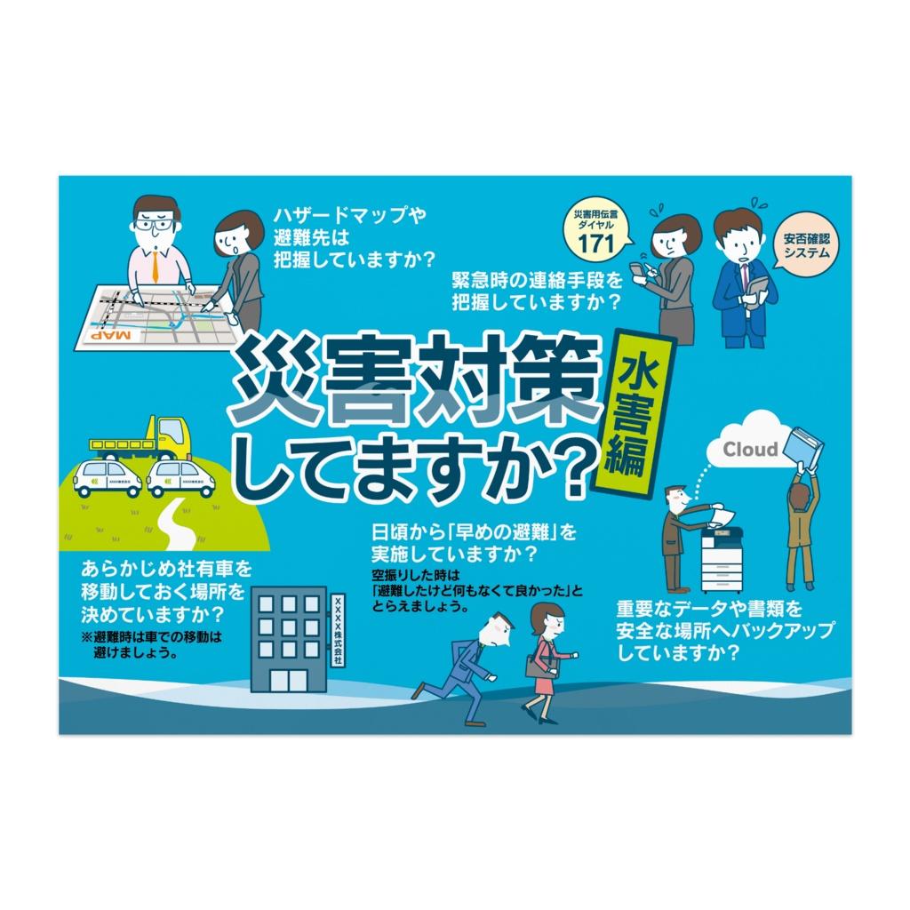 災害対策ポスター/水害02