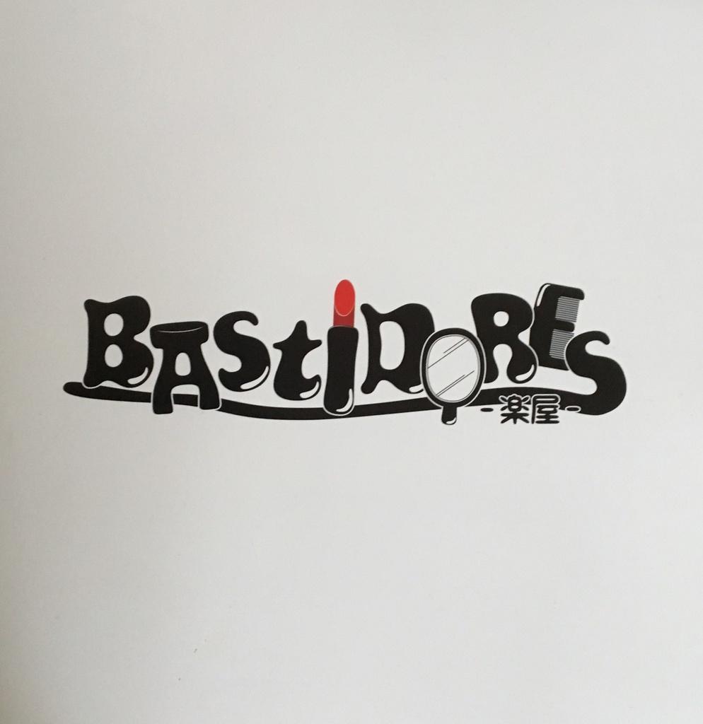 BASTIDORES-楽屋- パンフレット 白本
