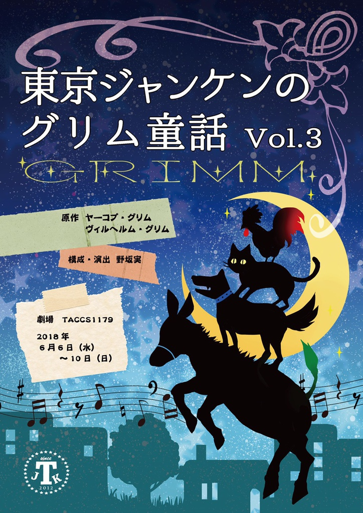 東京ジャンケンのグリム童話vol.3 DVD