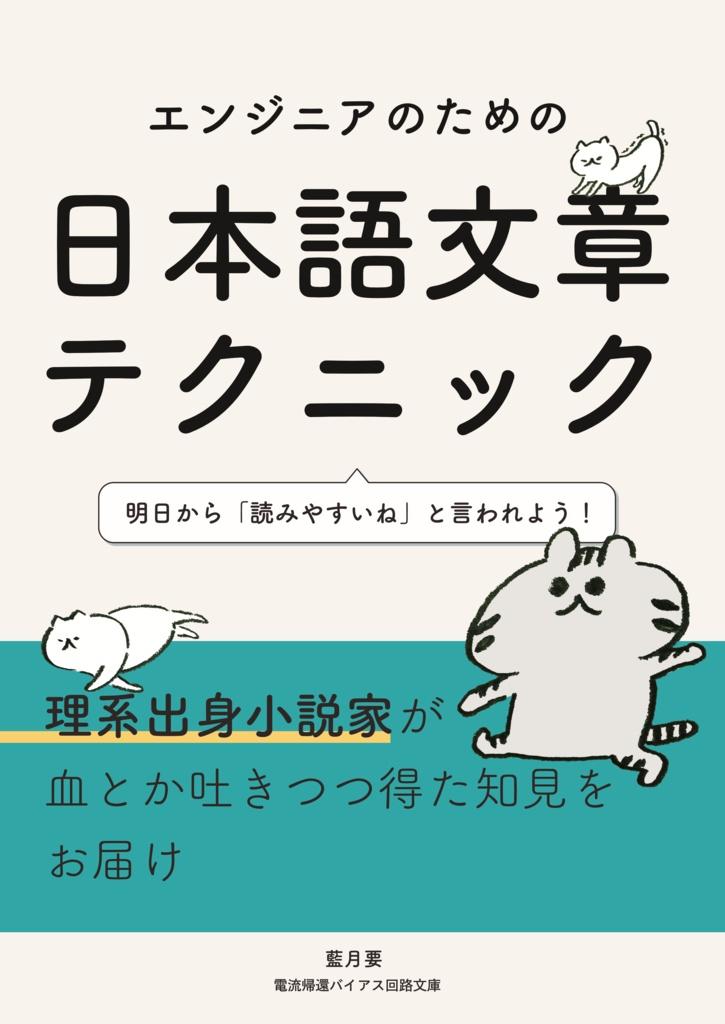 【物理本】エンジニアのための日本語文章テクニック 〜明日から「読みやすいね」と言われよう!〜