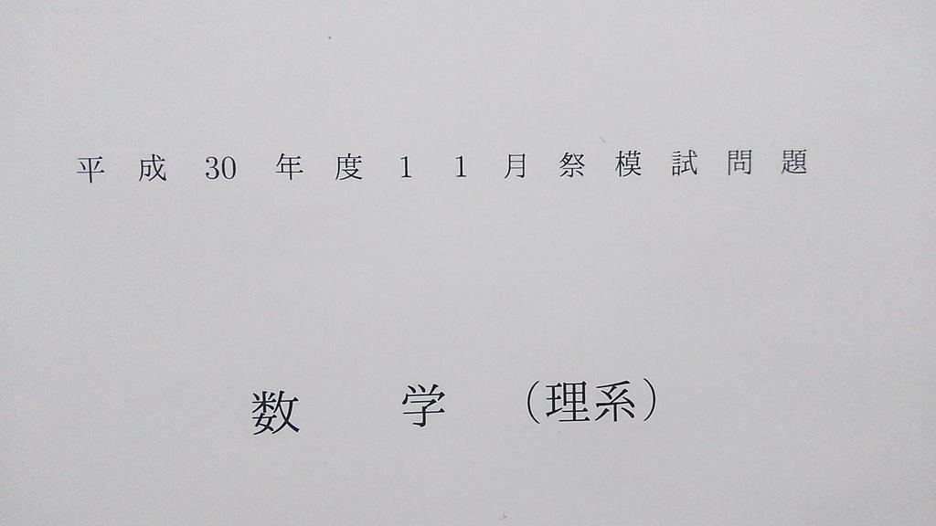 [理系] 2018京大作問サークル模試セット(値下げ中!)