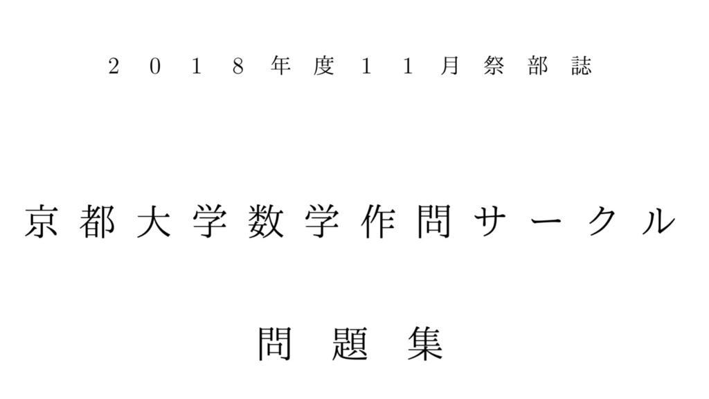 [部誌pdf] 2018京大作問サークル問題集(部誌)