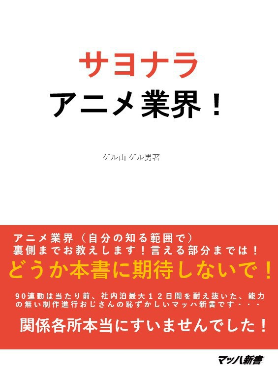 サヨナラアニメ業界!