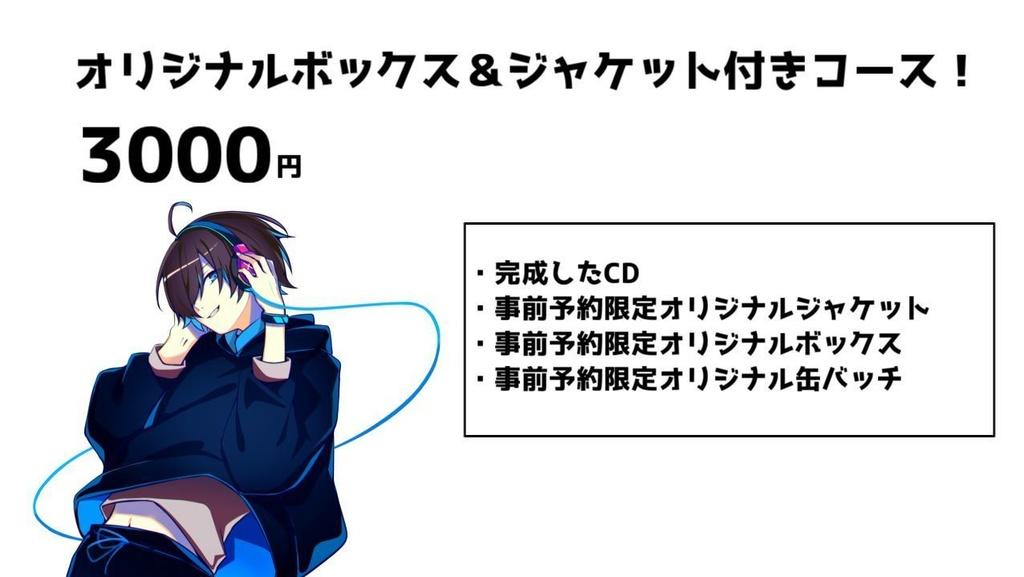 【オリジナルボックス&ジャケット付きコース!】しゆんファーストミニアルバム事前予約【9月下旬発売】