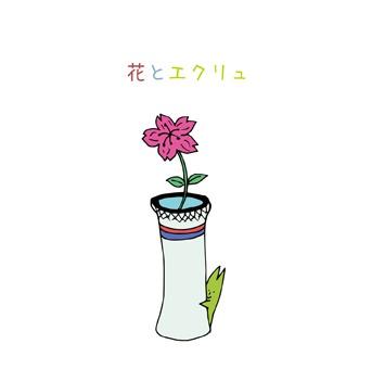 花とエクリュ